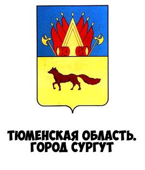 Гербы городов России картинки с названиями - подборка 125