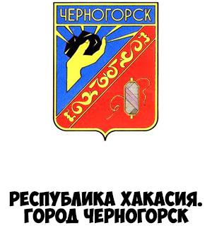 Гербы городов России картинки с названиями - подборка 129