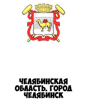 Гербы городов России картинки с названиями - подборка 130