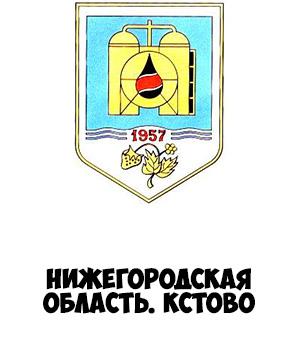 Гербы городов России картинки с названиями - подборка 14