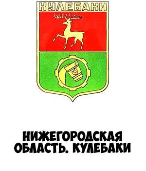 Гербы городов России картинки с названиями - подборка 15