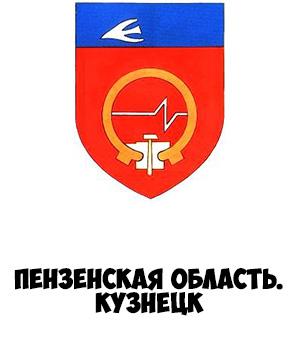 Гербы городов России картинки с названиями - подборка 32