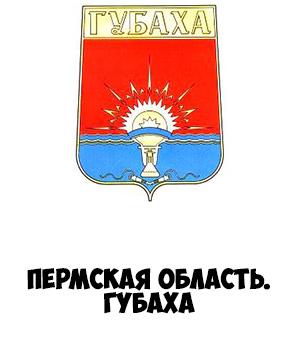 Гербы городов России картинки с названиями - подборка 34