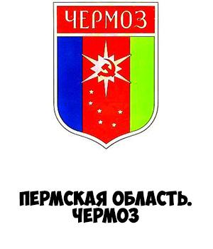 Гербы городов России картинки с названиями - подборка 41