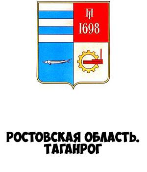 Гербы городов России картинки с названиями - подборка 56