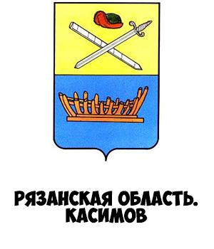 Гербы городов России картинки с названиями - подборка 58