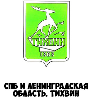 Гербы городов России картинки с названиями - подборка 70