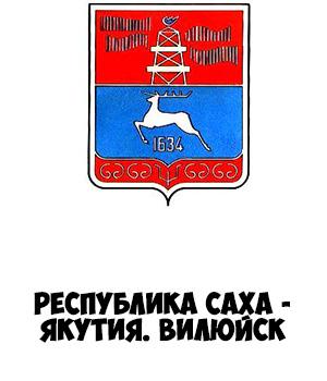 Гербы городов России картинки с названиями - подборка 79