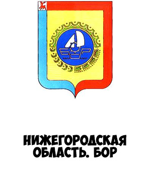 Гербы городов России картинки с названиями - подборка 9