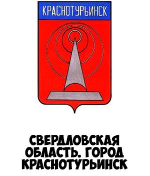 Гербы городов России картинки с названиями - подборка 90