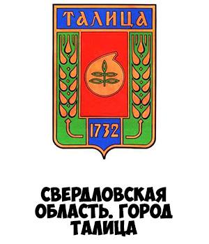 Гербы городов России картинки с названиями - подборка 98