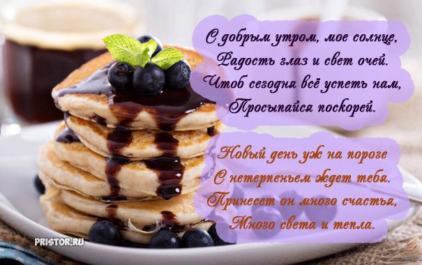 Доброе утро и хорошего дня - красивые картинки и открытки 3