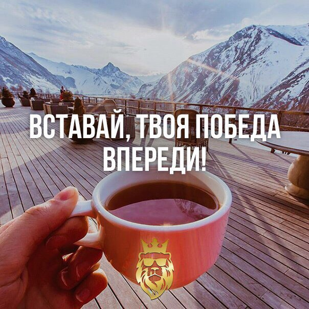 Доброе утро и хорошего дня - красивые картинки и открытки 4