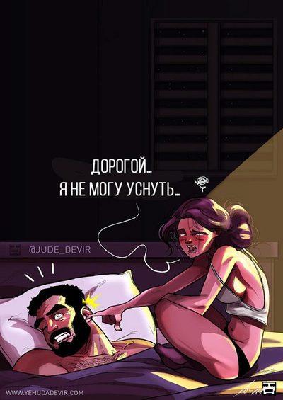 Забавные комиксы Иегуды Ади Девира про его веселую жизнь с супругой 31