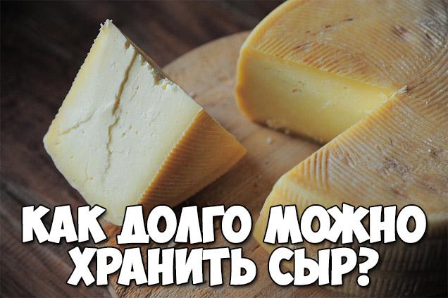 Как долго можно хранить свой любимый сыр в холодильнике 1