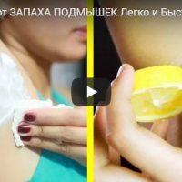 Как убрать неприятный запах пота подмышками - познавательное видео