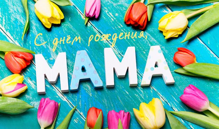 Красивые картинки С Днем Рождения матери - подборка открыток 10
