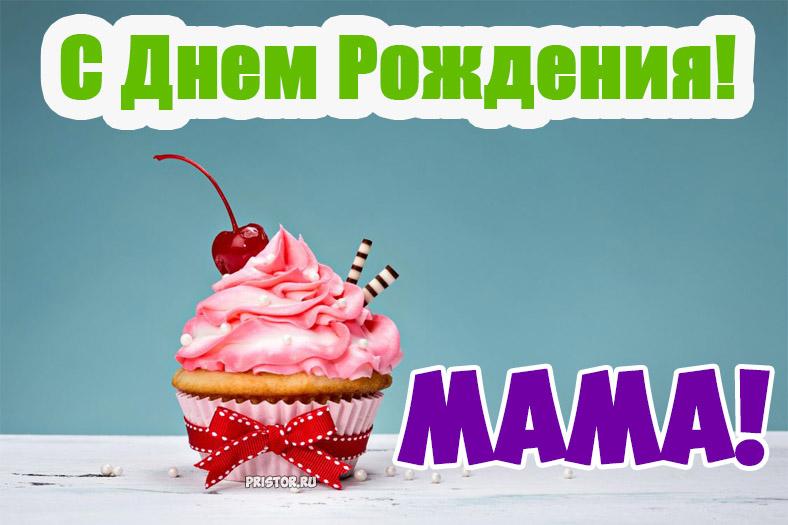 Красивые картинки С Днем Рождения матери - подборка открыток 3