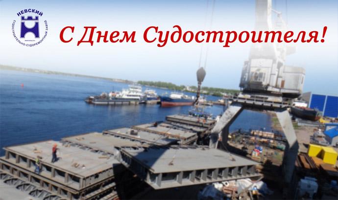 Красивые картинки и открытки С Днем Кораблестроителя - сборка 2