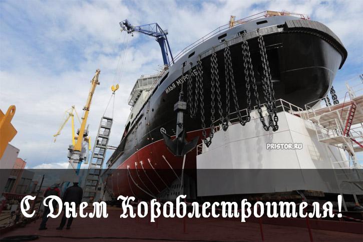 Красивые картинки и открытки С Днем Кораблестроителя - сборка 5