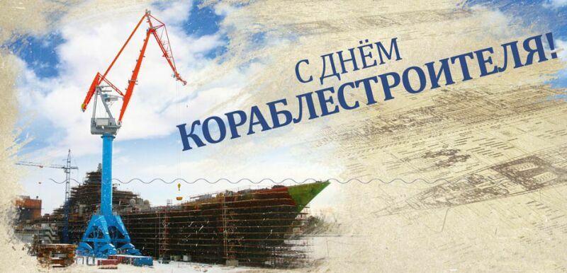 Красивые картинки и открытки С Днем Кораблестроителя - сборка 8