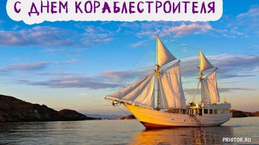 Красивые картинки и открытки С Днем Кораблестроителя - сборка 9