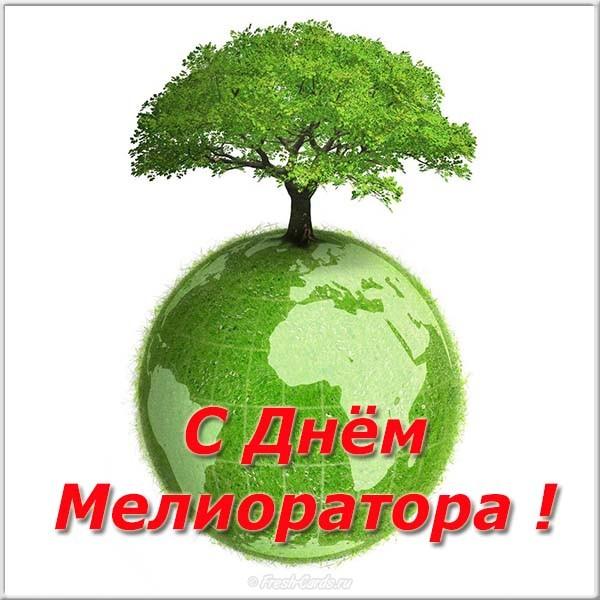 Красивые картинки и открытки поздравления С Днем Мелиоратора России 2