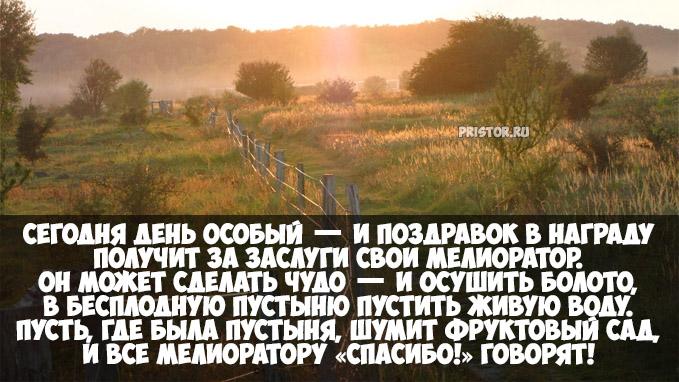 Красивые картинки и открытки поздравления С Днем Мелиоратора России 3
