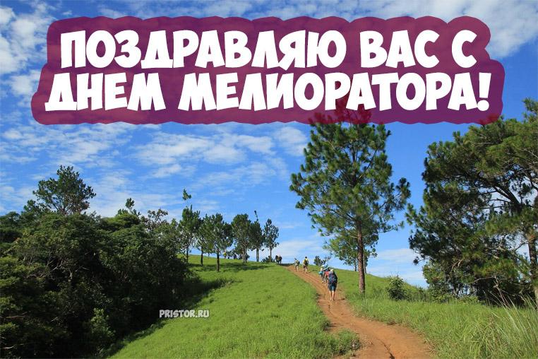 Красивые картинки и открытки поздравления С Днем Мелиоратора России 6