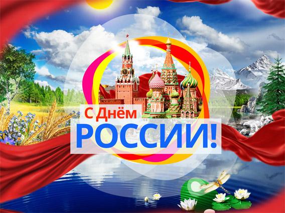 Красивые картинки и открытки с Днем России - подборка 10