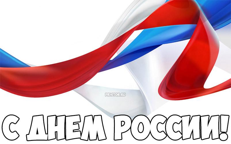 Красивые картинки и открытки с Днем России - подборка 11
