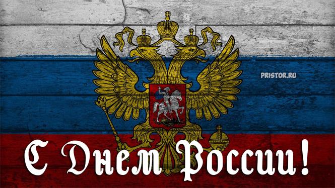 Красивые картинки и открытки с Днем России - подборка 3