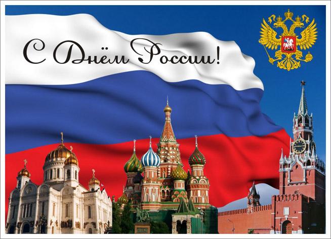 Красивые картинки и открытки с Днем России - подборка 4