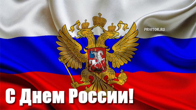 Красивые картинки и открытки с Днем России - подборка 8