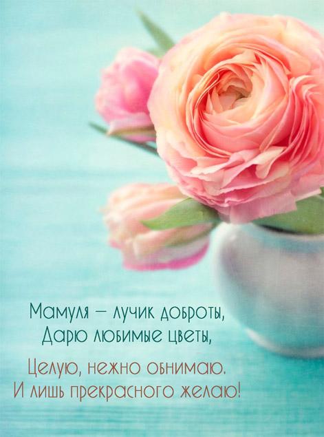Красивые картинки с Днём Рождения маме - милая коллекция 2