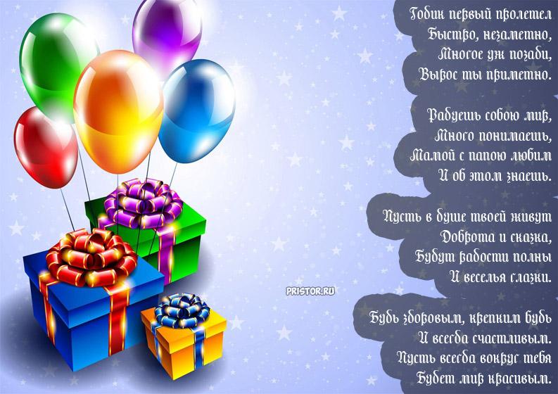 Красивые открытки С Днем Рождения на год мальчику и девочке - сборка 11