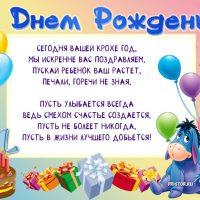 Красивые открытки С Днем Рождения на год мальчику и девочке - сборка 16