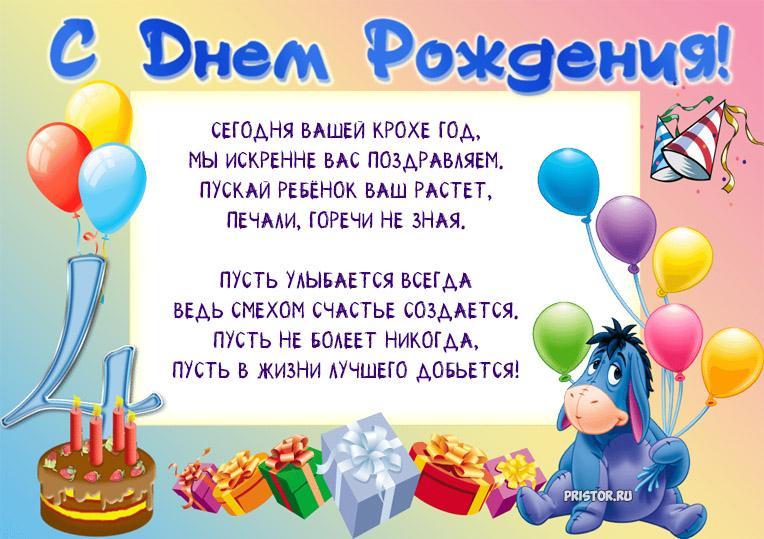 Гифки любимая, поздравление с первым днем рождения мальчику картинки