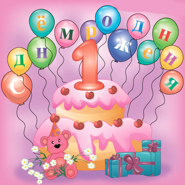 Красивые открытки С Днем Рождения на год мальчику и девочке - сборка 4