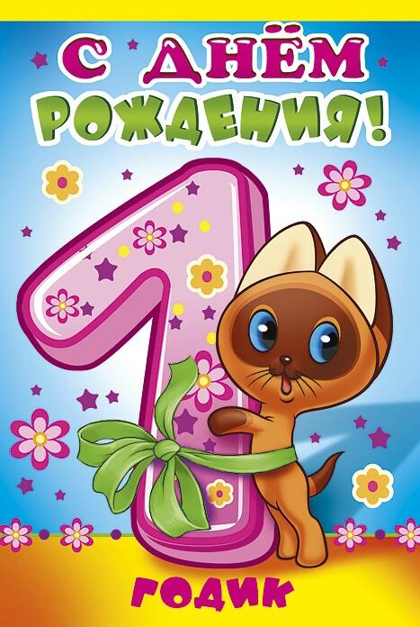 Красивые открытки С Днем Рождения на год мальчику и девочке - сборка 7
