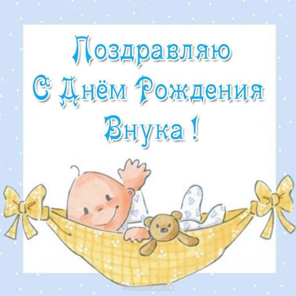 Красивые открытки с Днем Рождения внука - подборка 1