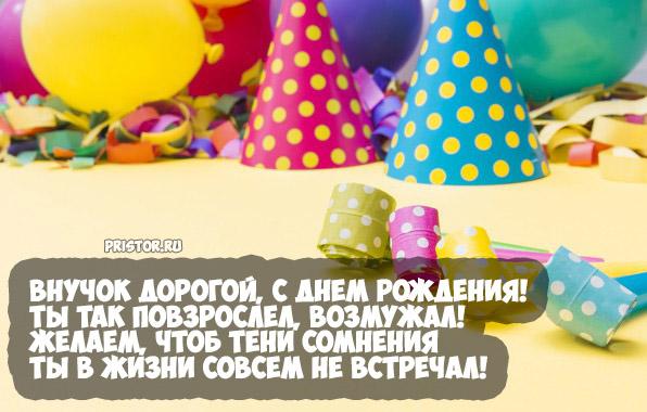 Красивые открытки с Днем Рождения внука - подборка 10