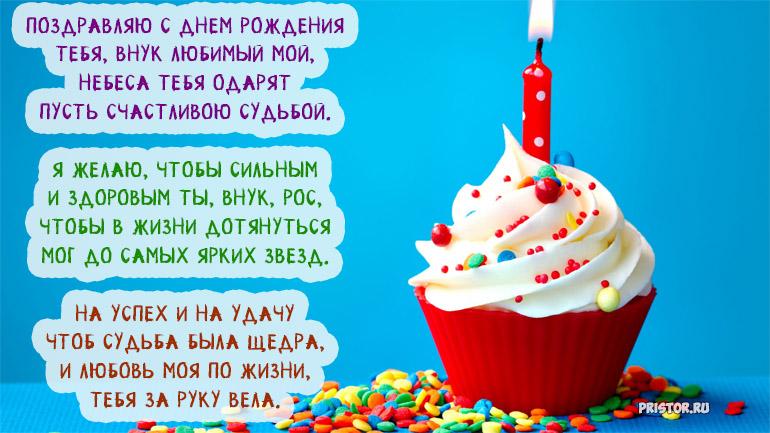 Красивые открытки с Днем Рождения внука - подборка 12