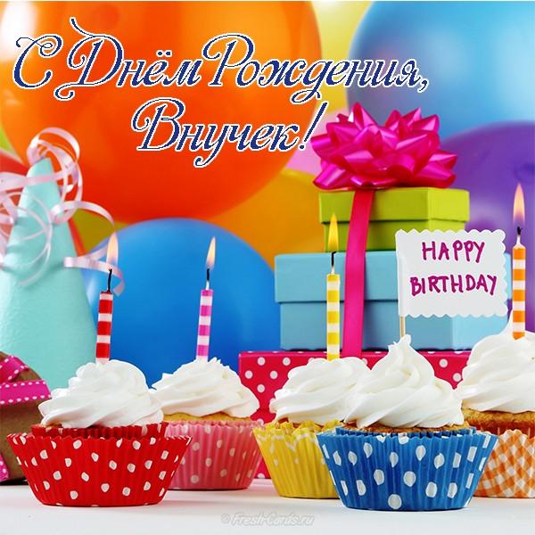 Красивые открытки с Днем Рождения внука - подборка 3