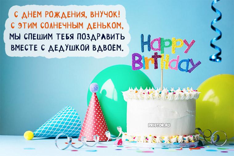 Красивые открытки с Днем Рождения внука - подборка 4