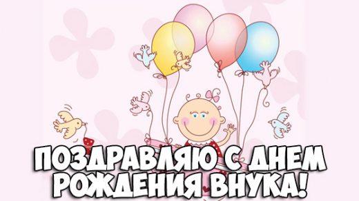 Красивые открытки с Днем Рождения внука - подборка 6