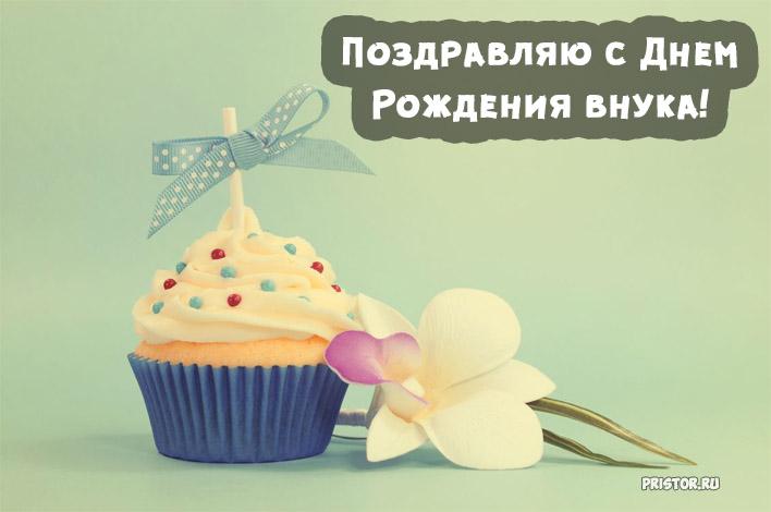 Красивые открытки с Днем Рождения внука - подборка 8