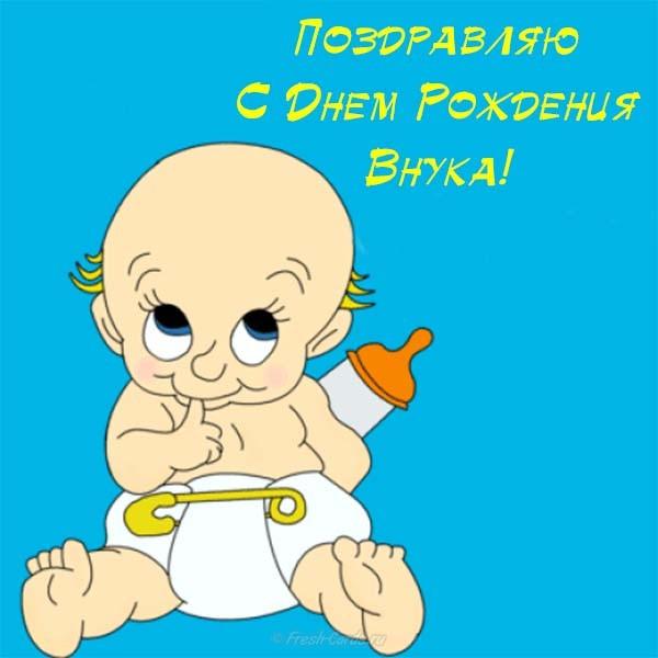 Красивые открытки с Днем Рождения внука - подборка 9