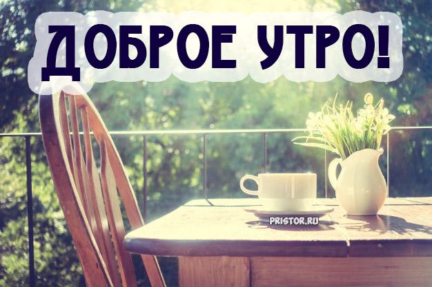 Открытки с добрым утром и хорошим настроением - подборка 3