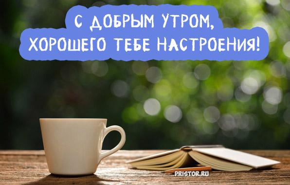 Открытки с добрым утром и хорошим настроением - подборка 7